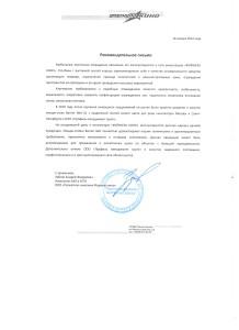 Рекомендательное письмо_ФОРМУЛА_КИНО 001