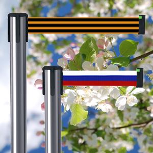 Скидки 10% на стойки с лентами «Российский триколор» и «Георгиевская лента»